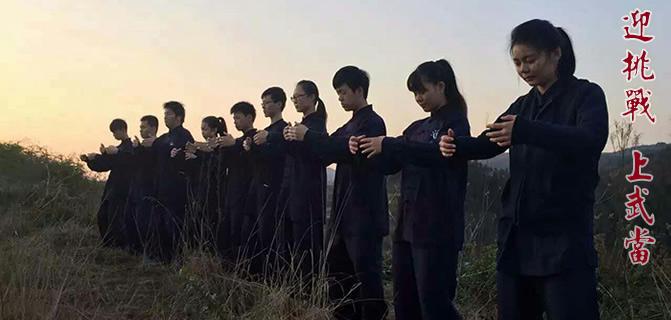 """2016香港青年协会""""迎挑战,上武当""""活动"""