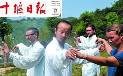 十堰日报-太极名师陈师行和他的弟子们
