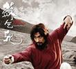 苏乞儿 赵文卓2010上映