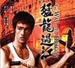 猛龙过江 1972年李小龙主演电影