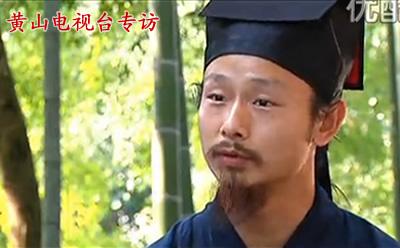 黄山电视台陈师行道长专访