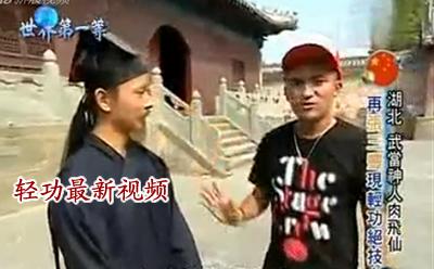 台湾八大电视台探秘武当轻功
