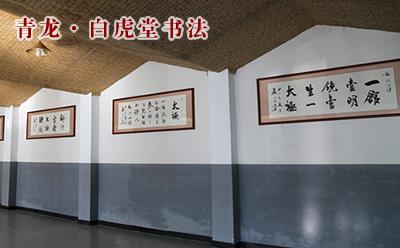 青龙·白虎堂室内练功房书法作品