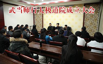 亚美游师行太极道院成立公布大会圆满召开