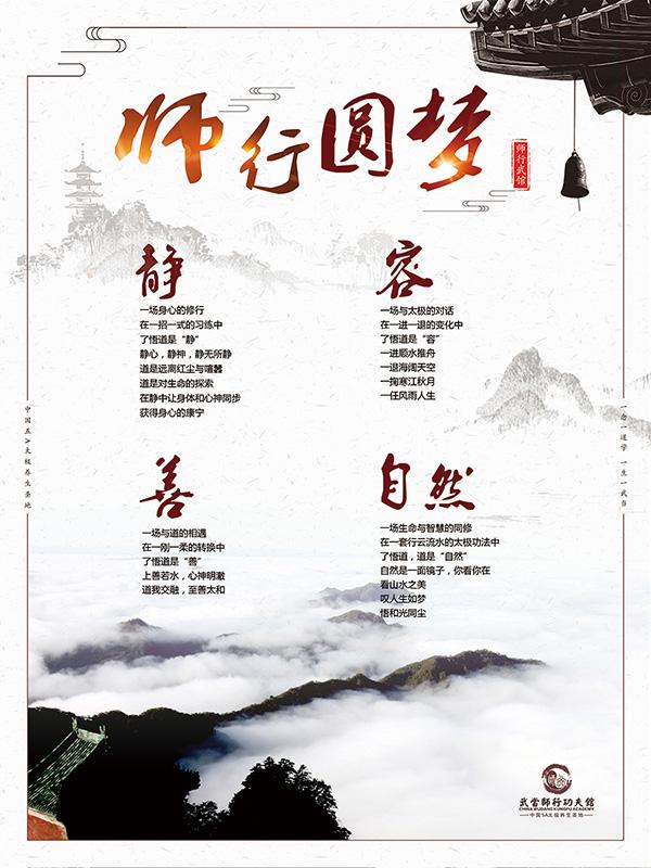 师行文化之路——文化墙