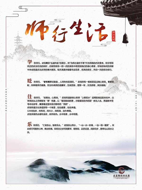 师行文化墙