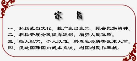 亚美游武术门规