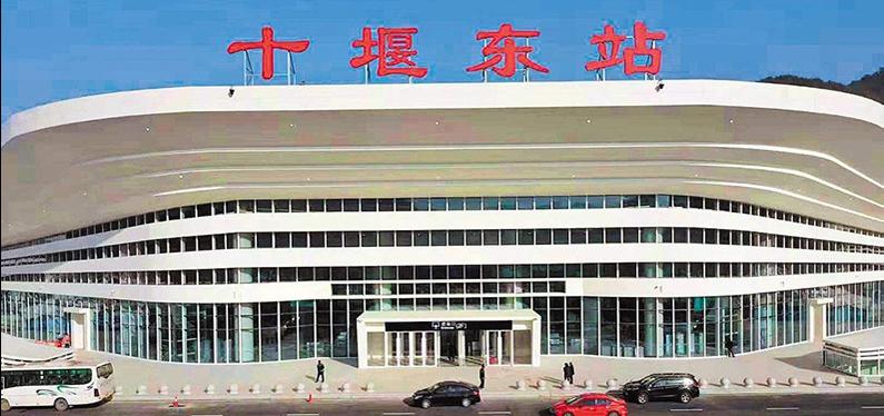 高铁十堰东站