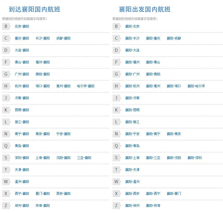 襄阳航班时刻表
