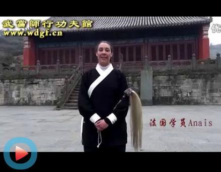 法国学员Anais 武当太乙拂尘